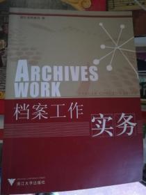 档案工作实务
