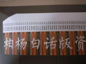柏杨白话版资治通鉴(全72册,原箱装)....