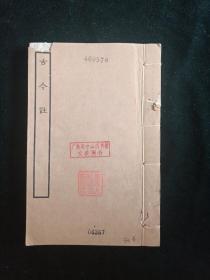 四部丛刊本【古今注】全一册  商务书馆