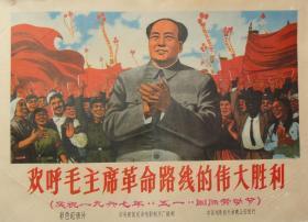 """欢呼毛主席革命路线的伟大胜利(庆祝一九六七年""""五一""""国际劳动节)"""