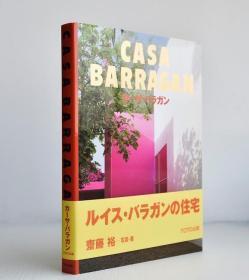 现货 路易斯 巴拉甘的住宅 Casa Barragan