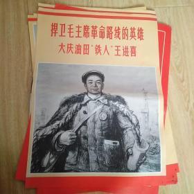 捍卫毛主席革命路线的英雄大庆油田铁人王进喜