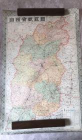 山西省政区图 地图(4开大张单页)