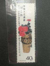 邮票T44齐白石作品选16-12(纸张泛黄)