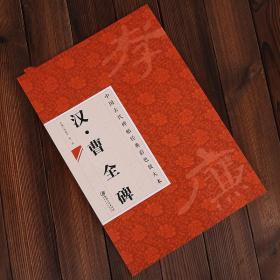 汉曹全碑中国古代碑帖经典彩色放大本