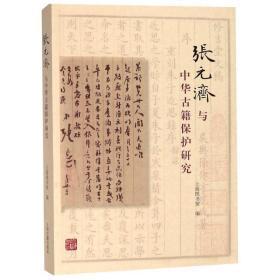 张元济与中华古籍保护研究