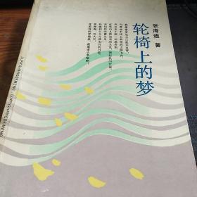 中国残联主席 张海迪亲笔签名 《轮椅上的梦》一版一印,永久保真,假一赔百。