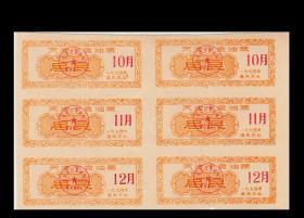 文革品种:天津市1974年《居民油票》六联张价: