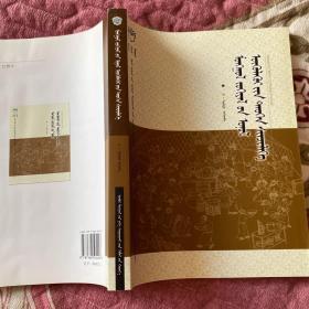 蒙古文论史研究 蒙文 全新书 没有任何笔迹 不影响思路 完全秒杀任何回收的二手书!