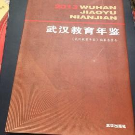 武汉教育年鉴2013