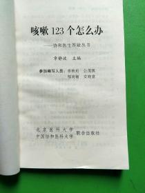 咳嗽123个怎么办——-协和医生答疑丛书