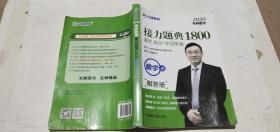 文都教育汤家凤2020考研数学接力题典1800数学三(解答册)