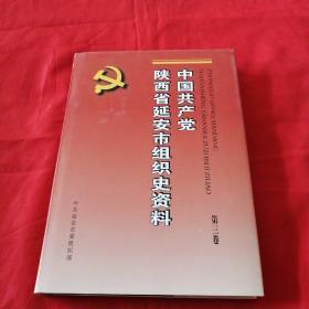 中国共产党陕西省延安市组织史资料(第三卷)
