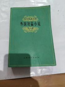 外国短篇小说(中)