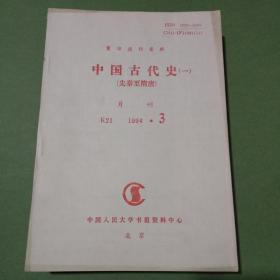 复印报刊资料 K21 中国古代史(一)先秦至隋唐 杂志 共20本 1994-1995年(备2楼梯窗)