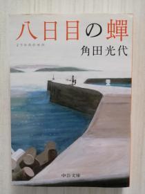日文原版  八日目の蝉  角田光代