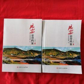 延安荣誉档案 (全两册)
