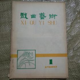 戏曲艺术 杂志 共15本 1980-1990年 1983 1984 1986 1987 1989(备2楼梯窗)