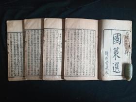 清光绪木刻【国策选】 全4册  静逺堂藏板