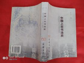 中国上古书法史