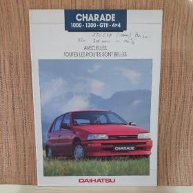 1991年 大发 夏利 DAIHATSU Charade 画册 样本 宣传册 广告 图片