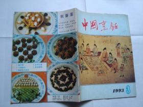 中国烹饪1993年第3月期(明清时期的南酒  京菜历史文化观浅忆)