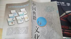中国典籍与文化 2002 2