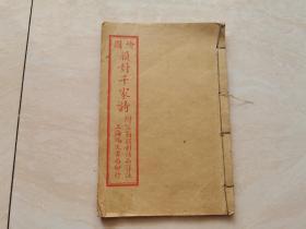 民国石印线装本  改良绘图千家诗  上下卷全一册