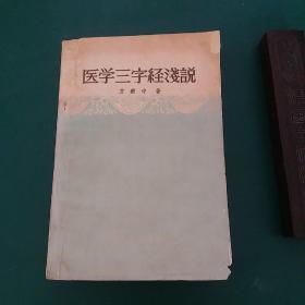 医学三字经浅说1959年一版一印北京版,全国仅发行1万册,保存完整。正版原版珍本 作者方药中为清代名中医陈修园传人,该书为作者第一部学术著作,历时三年而成。