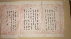 清代皇家 刻龙精写刻本 存两页 做标本不错 详情见图