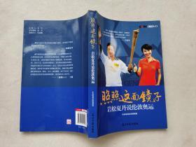 照照这面镜子:岩松夏丹说伦敦奥运