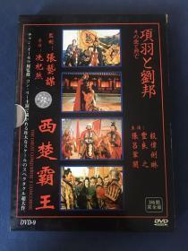 香港电影DVD,西楚霸王,胶盒纸套装,日本二区独家三小时完整版。