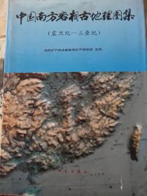 中国南方岩相古地理图集