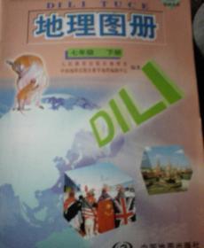 地理图册七年级下册