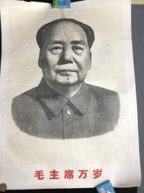 六十年代《毛主席万岁》 浙江工农兵大学王承武作  浙江人民美术出版社出版  四开