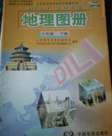 地理图册八年级下册