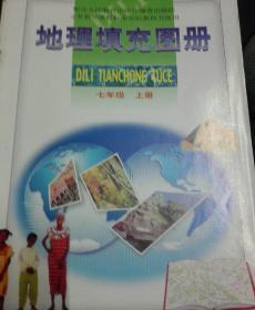 地理填充图册七年级上册
