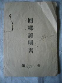 回乡证明书 1962年7月9日颁发
