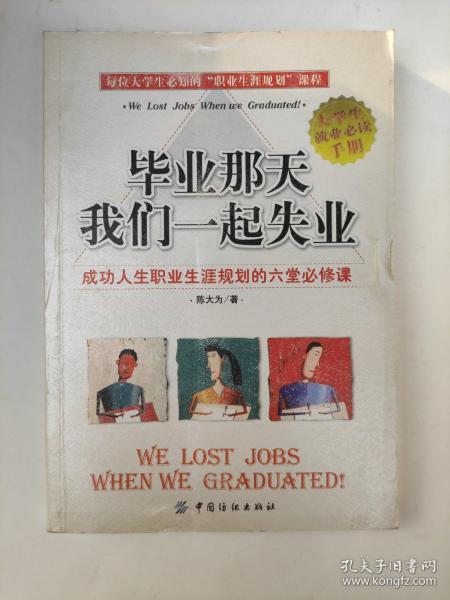 毕业那天我们一起失业