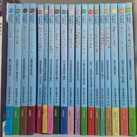 数学家教你学数学(初中版) 全新17册合售