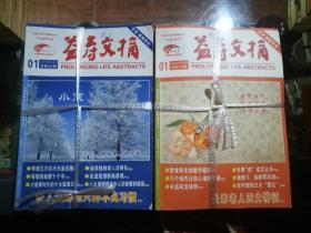 益寿文摘2016年全年,2017年全年(48本合售500元)