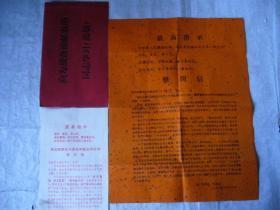 一九七0年第二重型机器厂发给参加战备献血职工的慰问信一张(带封套,印有毛主席语录)