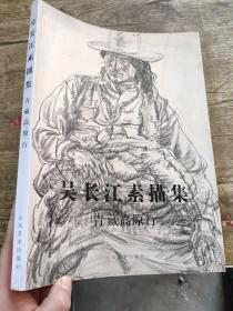 吴长江素描集:青藏高原行