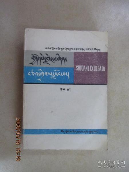 藏文书:说案例学法律 (上册)