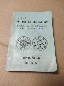 中国钱币目录 1989年