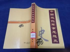 中国近代军事思想史