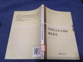 (公共政策论丛·学者自选集)中国社会安全网的制度建设