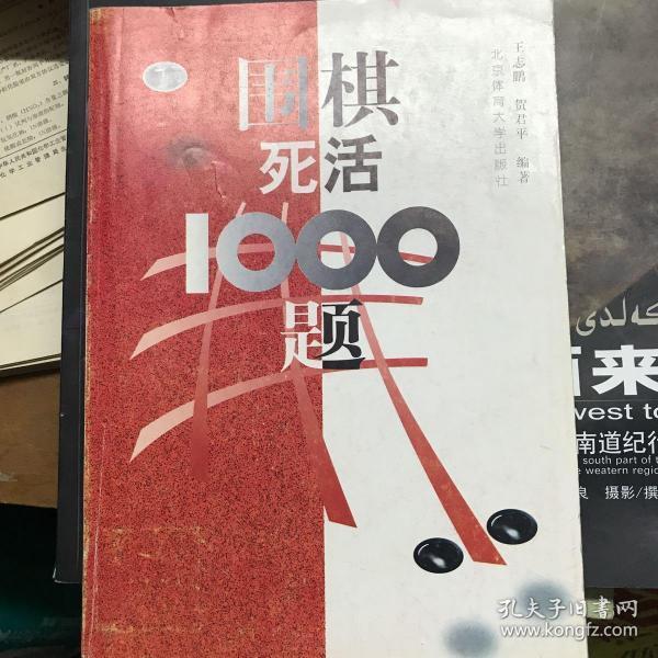 围棋死活1000题