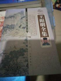 王阳明全集(二)
