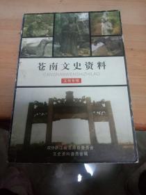 苍南文史资料第十五辑(文物专辑)